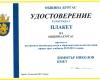 Удостоверени е от Кмета на Община - Бургас