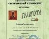 Радка Стаматова - Класен ръководител на 4 а клас