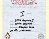 Стефания - 4 г клас - Браво Стефи!