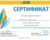 Татяна Георгиева - Учител в Подготвителна група