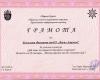 Белослава - iii б клас