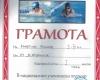 ПлуванеМартин1място-001