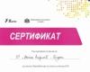 sertifikat_sporta-718x1024
