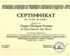 Георги Даутев - Помощник директор по УД