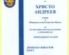 Награда от Кмета на Община - Бургас
