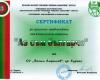 Сертификат на училището