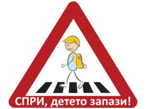 Спри, детето запази!